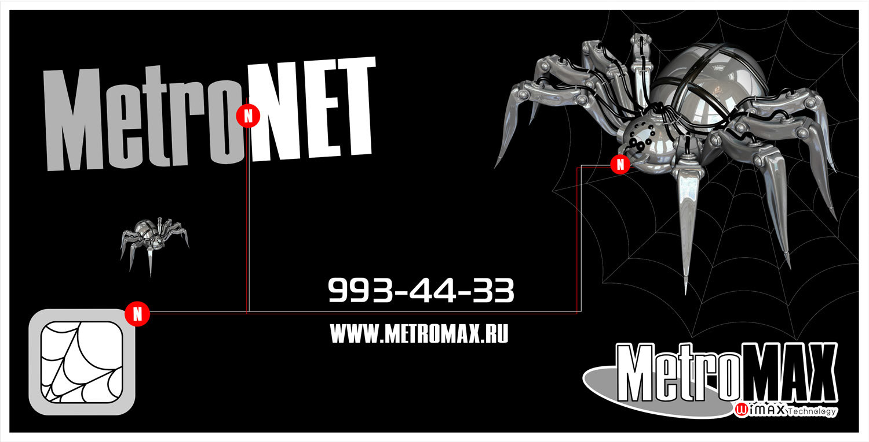 MetroNET